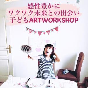 アートと子どもの原点*わたしの全てはここで繋がっています。