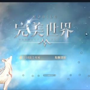 「パーフェクトワールド M」(パワモバ) 台湾公式にも紹介されたNoxを使ってPCで「パワモバ」をプレイする方法