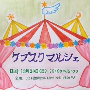 【横浜】10/20お楽しみが盛り沢山のケプスクマルシェ開催