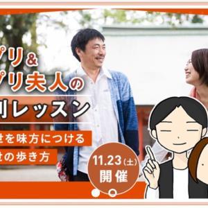 【東京】11/23 あの世を味方につける、この世の歩き方 特別レッスン