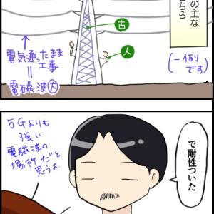 ★ケプリと電磁波②
