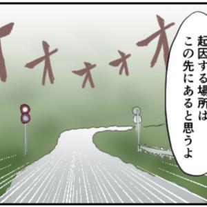 ★心霊スポット前を通り過ぎた体験記③