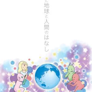 おしながき。7/10(土)<横浜鶴見>ブックレットマーケット