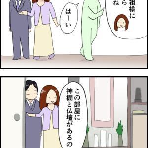 ★家の神様のおねがい(2/4)