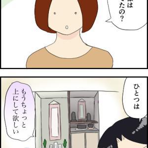 ★家の神様のおねがい(3/4)