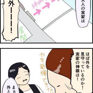 ★家の神様のおねがい(4/4)
