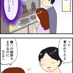 ★先祖からのロックオン?