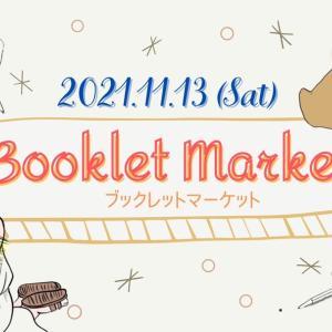【出店者募集】11/13ブックレットマーケット