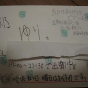 過去に飛田新地でもらった名刺を載せますね。