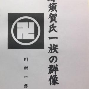 「蜂須賀氏一族の群像」アマゾン電子書籍紹介。