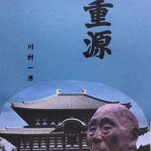 「重源」アマゾン電子書籍紹介。角川・BOOK★WALKER