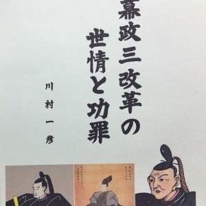 「幕政三改革の世情と功罪」アマゾン電子書籍紹介。角川・BOOK★WALKER