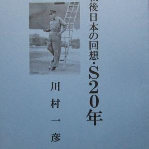 「戦後日本の回想・S20年」マゾン電子書籍紹介。角川電子書籍・BOOK★WALKER電」