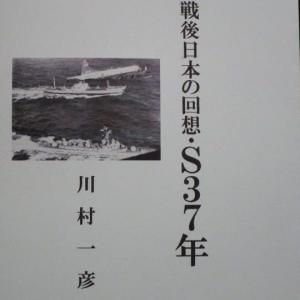 「戦後日本の回想・S37年」マゾン電子書籍紹介。角川電子書籍・BOOK★WALKER電子」