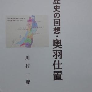 「歴史の回想・長尾景春の乱」電子書籍・アマゾン・グーグル・楽天・角川。