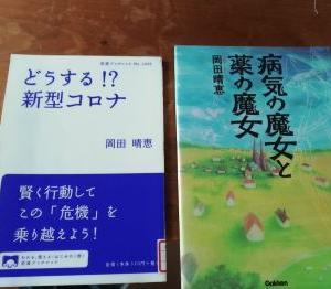 岡田晴恵さんの本を2冊