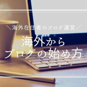 【海外在住者のWordPressブログの始め方】サーバー選びからブログ運営・ネットショップ開設までの覚書き