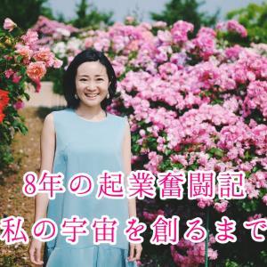 21.言葉は魂を伝える【8年の起業奮闘記】