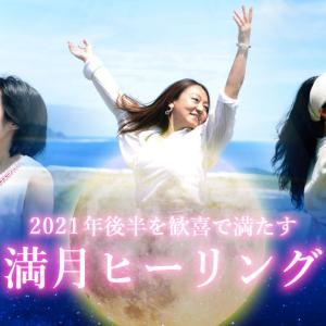 【募集♪】2021年後半を歓喜で満たす 満月ヒーリング♥