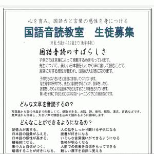 国語音読体験会、開催します!