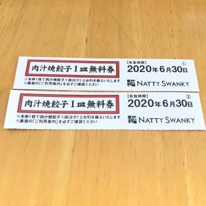 (7674NATTY SWANKY)株主優待消費と昨日のYUPIX