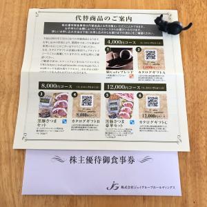 (3063ジェイグループホールディングス)株主優待到着といぃかいぃよ~