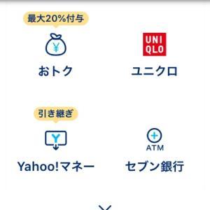 PayPay de ヒートテック