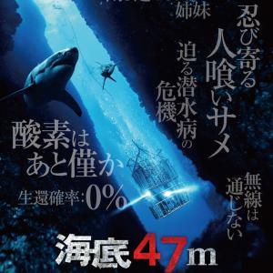海底47メートル