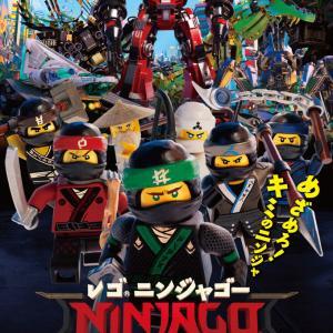 レゴ®ニンジャゴー ザ・ムービー