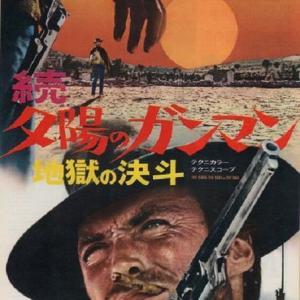 続・夕陽のガンマン/地獄の決斗