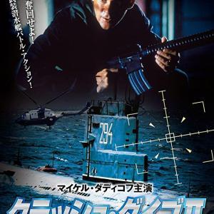 クラッシュ・ダイブⅡ 沈黙の潜水艦