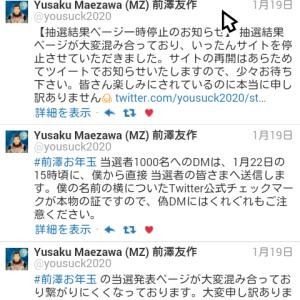 Twitterでやってた100万円イベント  結果出たみたいすね