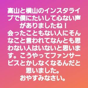 【悲報】青柳と高山が阪神ファン批判