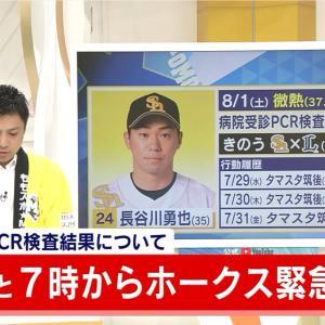 【速報】ホークスの緊急会見の内容が判明!!!!