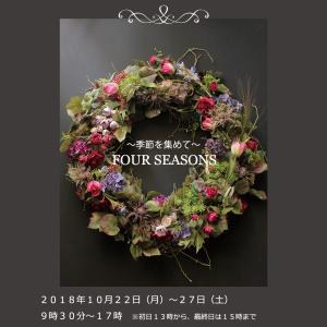 """♪プールラヴニール生徒作品展Vol.5""""2018作品展@東京堂ポスターできました!""""♪"""