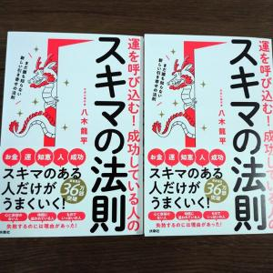東京都知事選の選挙公報をみて、占ってみた☆