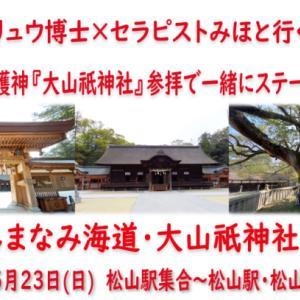 麒麟がくる神社〜独断と偏見です!〜