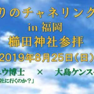 【お正月の神様といえば!】10月6日(日)葛木御歳神社の東川宮司と対談します。