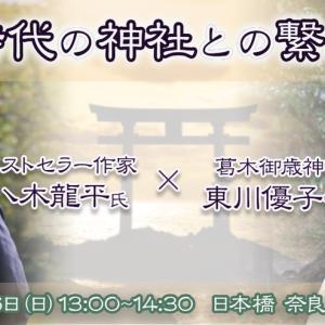 葛木御歳神社・東川宮司との対談動画のご案内