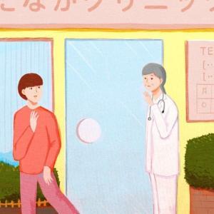 あなたの町のお医者さん「開業医」は、どのように選んだら良いと思いますか?