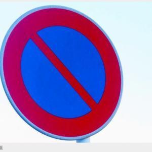 標識のない駐車禁止場所、覚えてますか?