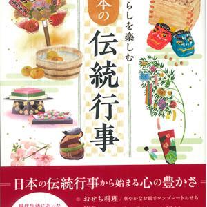 絶賛発売中*暮らしを楽しむ日本の伝統行事