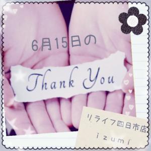 izumiから6/15のありがとうです♪