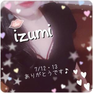 izumiから7/12・13日の○тнайкчоцです○ヾ(6v6*)