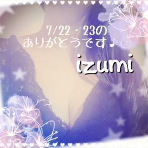 izumiから7/22・23日の৳৸ᵃᵑᵏ Ꮍ৹੫ですᵎ⃛②ヾ(๑❛ ▿ ◠๑ )