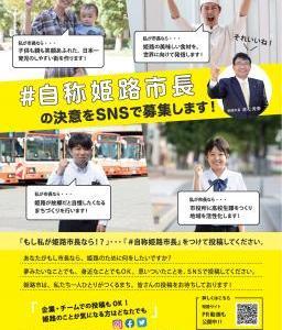 姫路の清元市長は民主党系