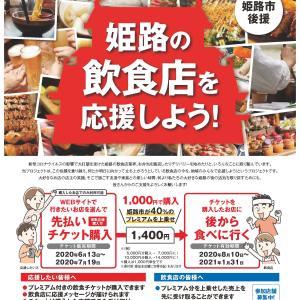 姫路で飲食店応援プロジェクトはじまる