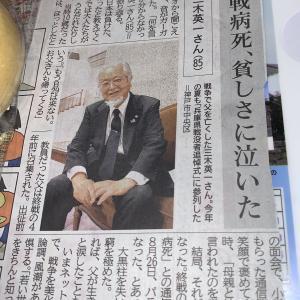 「神戸新聞」の卑怯な紙面づくり