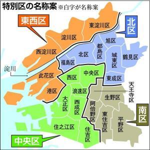 大阪都構想なんてやってはダメ!