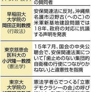 日本学術会議で任命拒否された人はスパイのようなもの